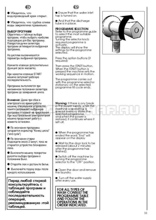 Инструкция Candy CWB 1372 DN1-07 страница №33