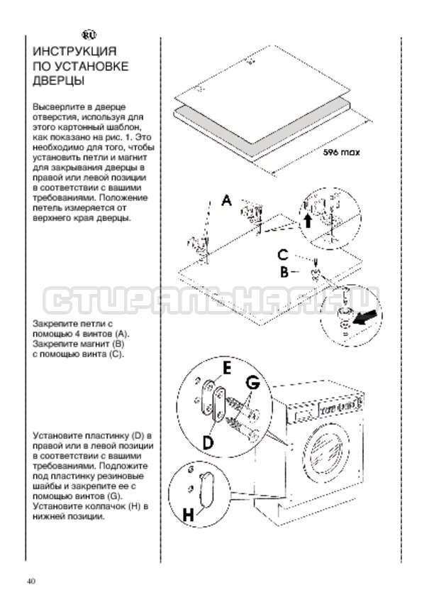 Инструкция Candy CWB 1372 DN1-07 страница №40