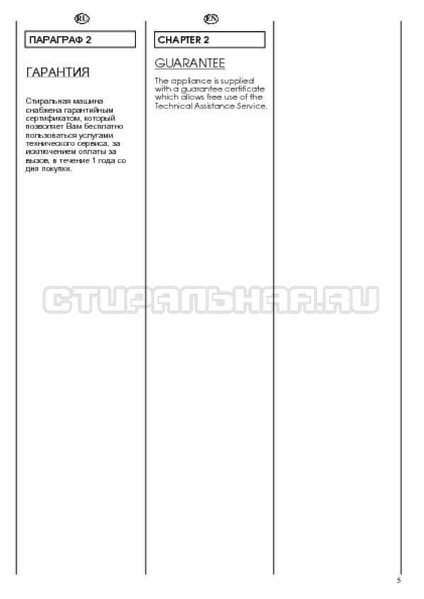 Инструкция Candy CWB 1372 DN1-07 страница №5