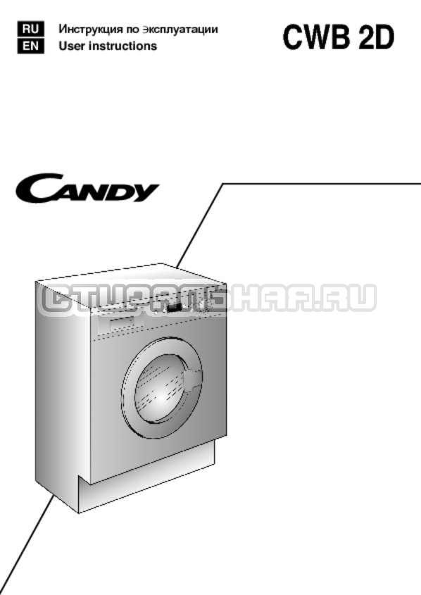 Инструкция Candy CWB 1382 DN1-07S страница №1