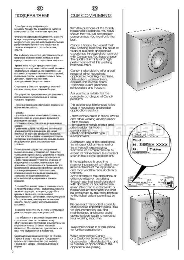 Инструкция Candy CWB 1382 DN1-07S страница №2