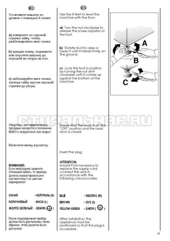 Инструкция Candy CWB 1382 DN1-07S страница №11