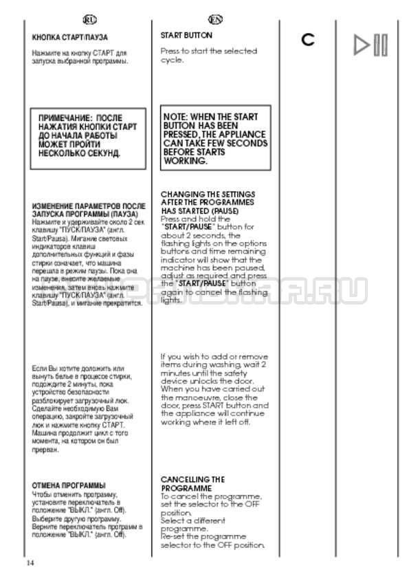 Инструкция Candy CWB 1382 DN1-07S страница №14