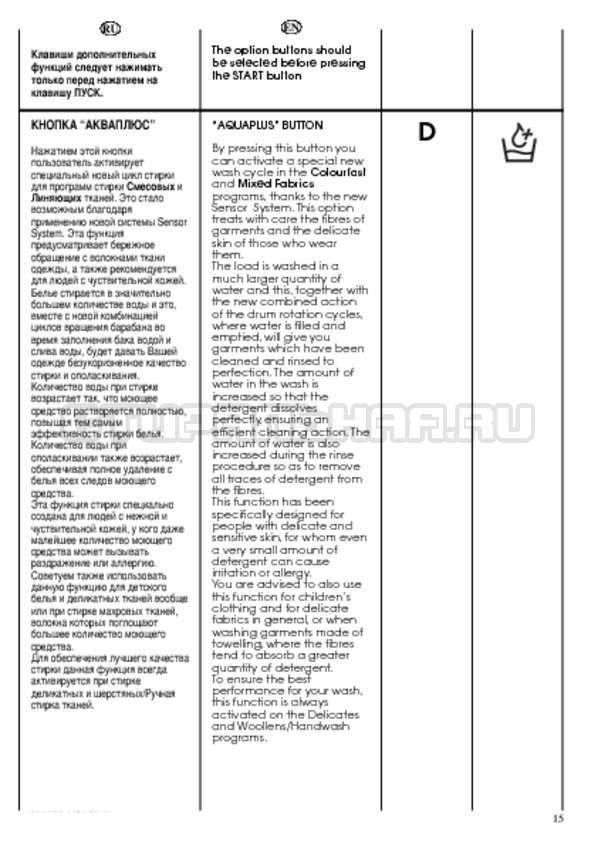 Инструкция Candy CWB 1382 DN1-07S страница №15