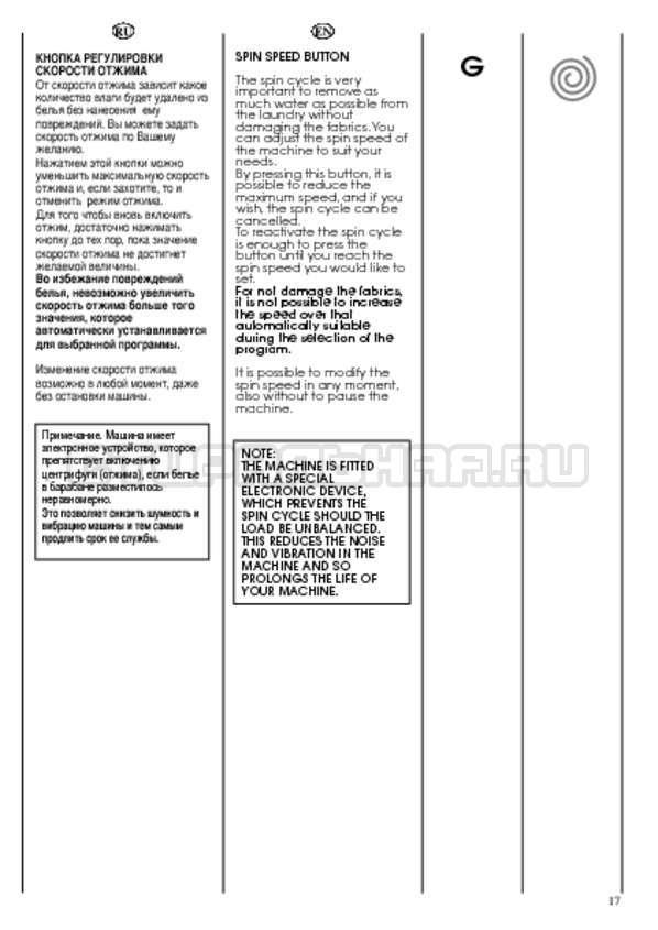 Инструкция Candy CWB 1382 DN1-07S страница №17