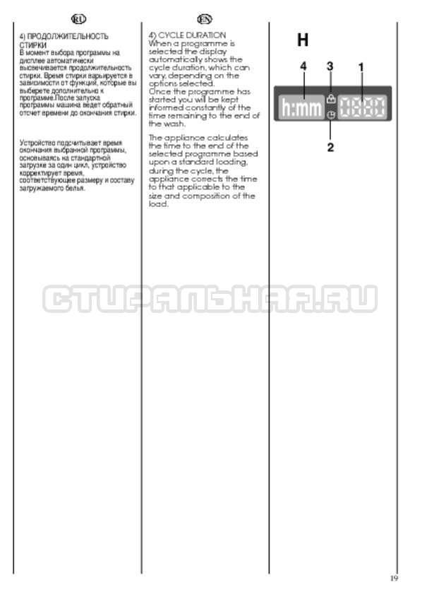 Инструкция Candy CWB 1382 DN1-07S страница №19