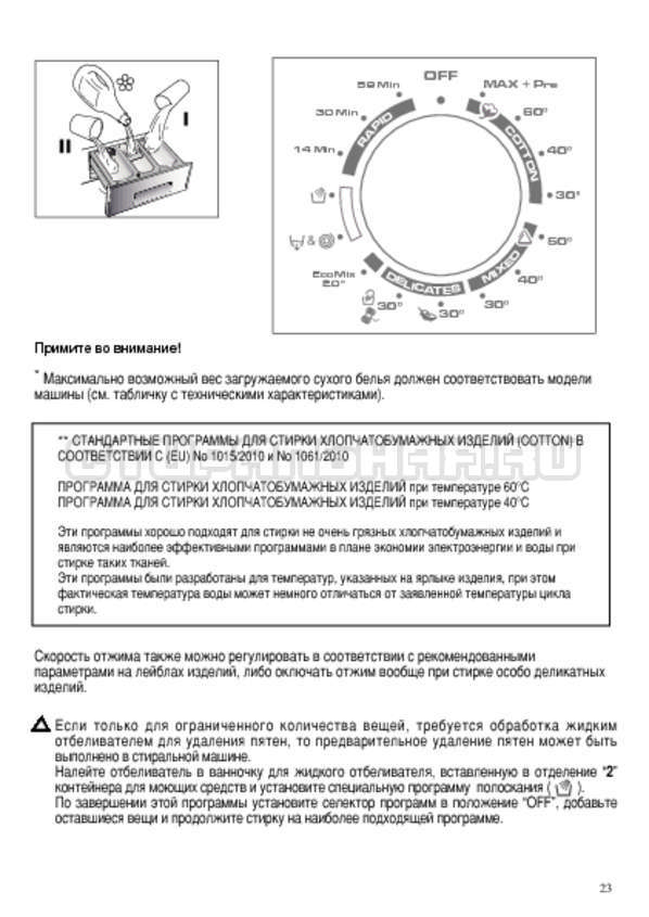 Инструкция Candy CWB 1382 DN1-07S страница №23