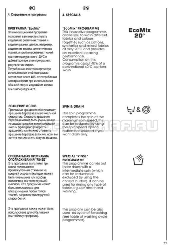 Инструкция Candy CWB 1382 DN1-07S страница №27