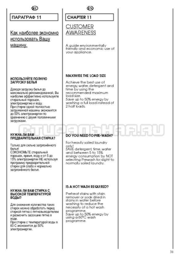 Инструкция Candy CWB 1382 DN1-07S страница №31