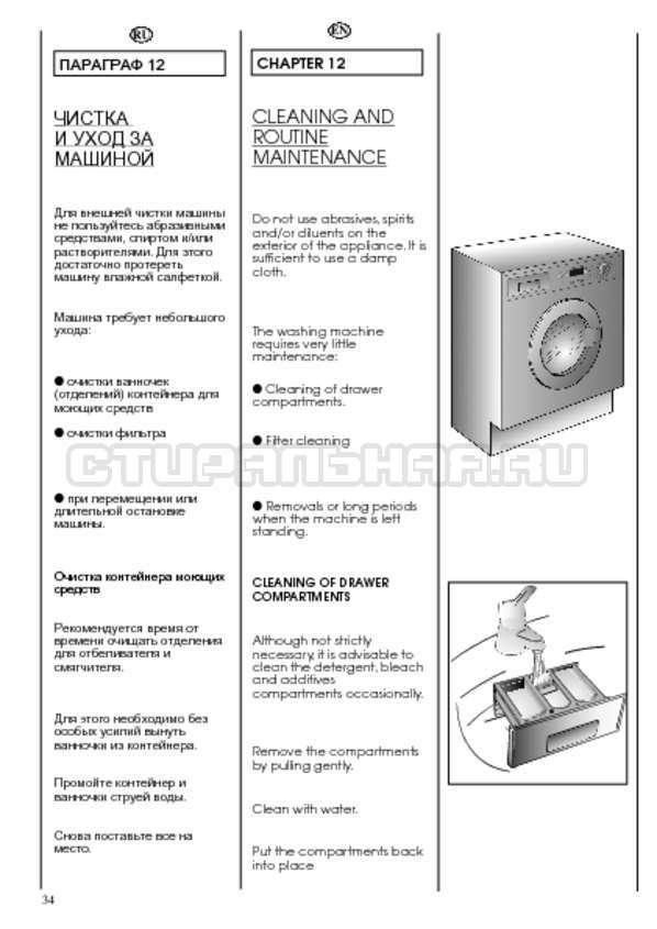 Инструкция Candy CWB 1382 DN1-07S страница №34