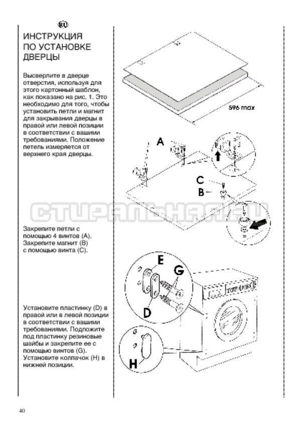 Инструкция Candy CWB 1382 DN1-07S страница №40