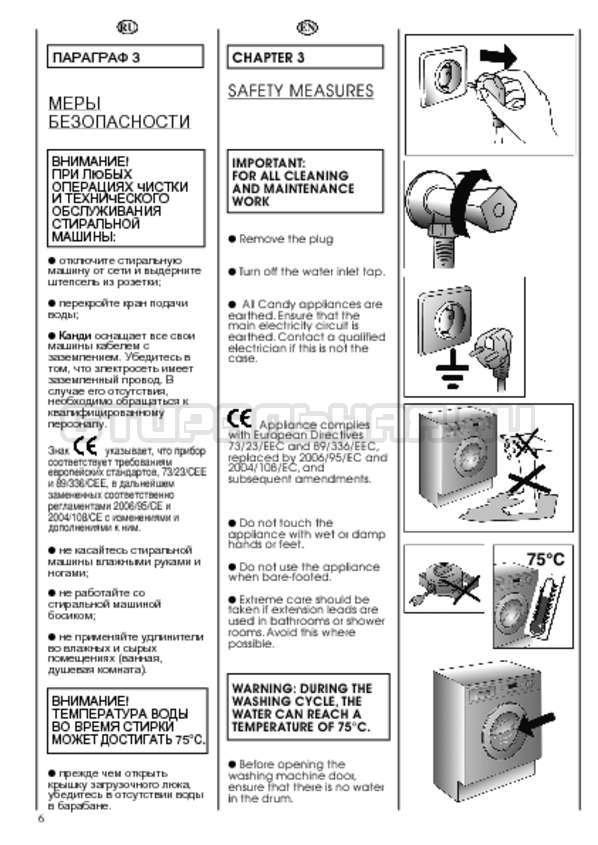 Инструкция Candy CWB 1382 DN1-07S страница №6