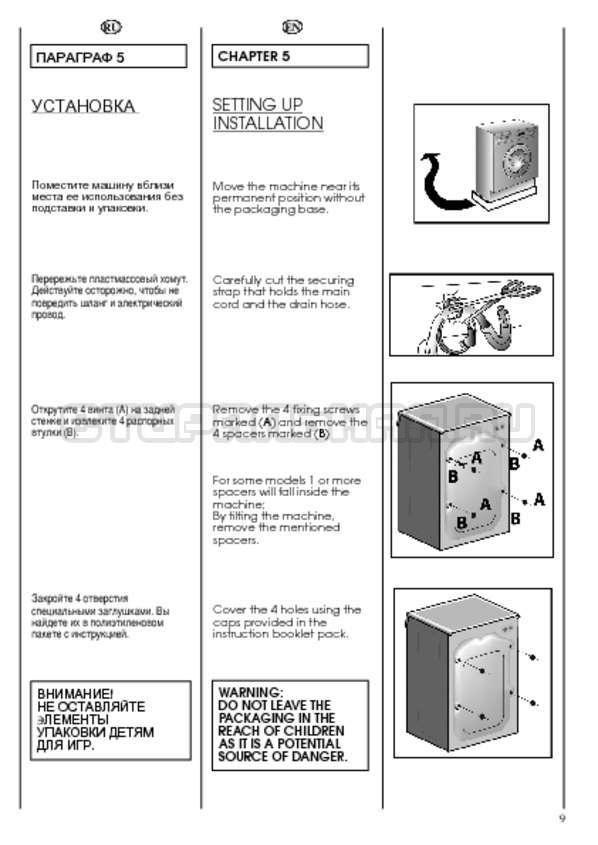 Инструкция Candy CWB 1382 DN1-07S страница №9