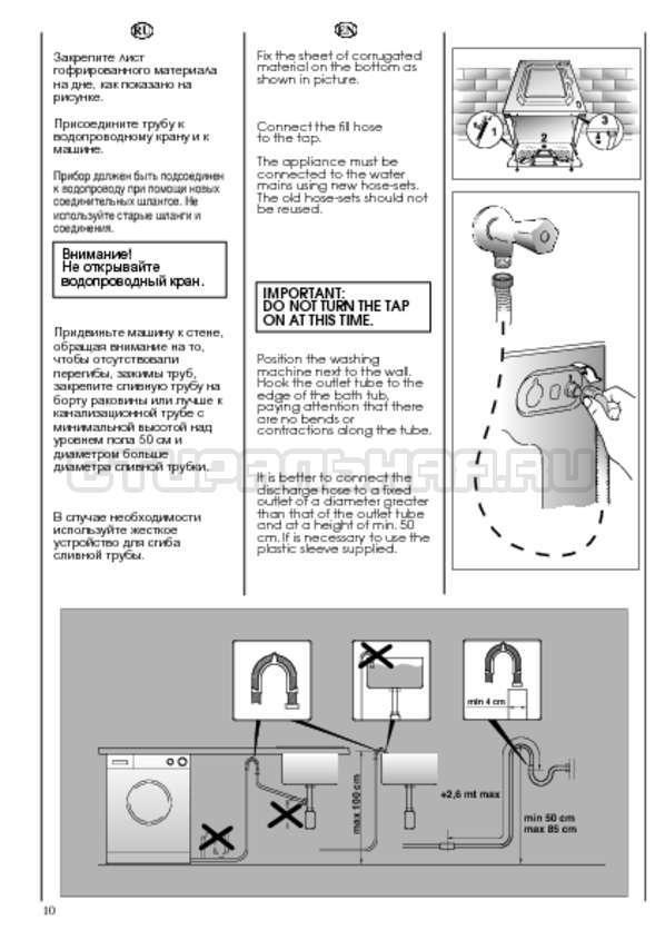 Инструкция Candy CWB 1382 DN1-07S страница №10