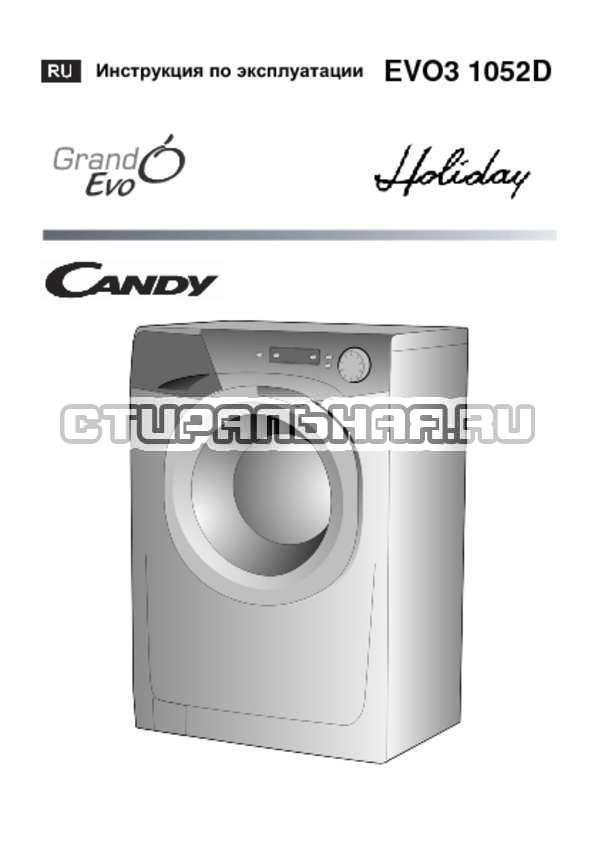 Инструкция Candy EVO3 1052 D страница №1