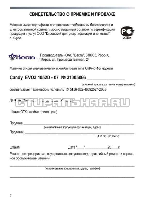 Инструкция Candy EVO3 1052 D страница №2