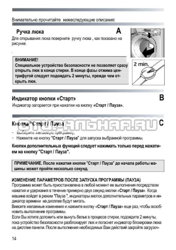 Инструкция Candy EVO3 1052 D страница №14