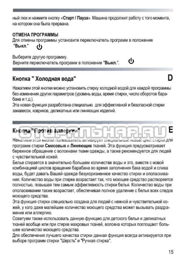 Инструкция Candy EVO3 1052 D страница №15