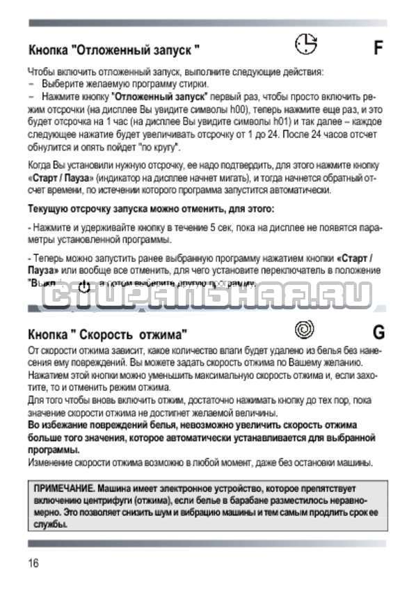 Инструкция Candy EVO3 1052 D страница №16