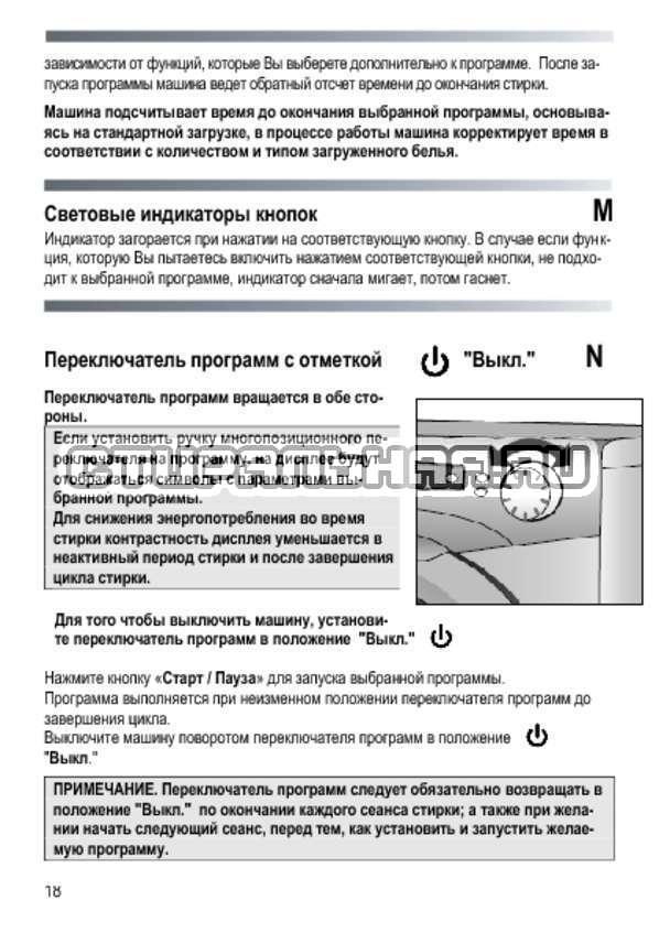 Инструкция Candy EVO3 1052 D страница №18