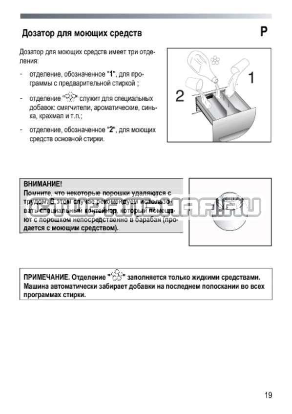 Инструкция Candy EVO3 1052 D страница №19