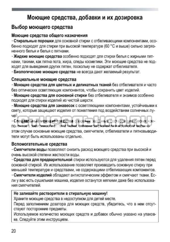 Инструкция Candy EVO3 1052 D страница №20