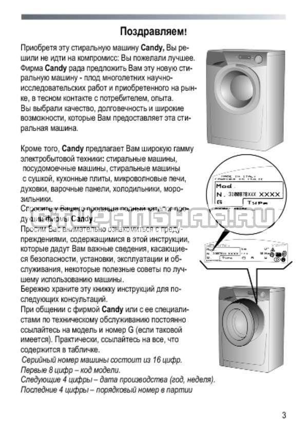 Инструкция Candy EVO3 1052 D страница №3