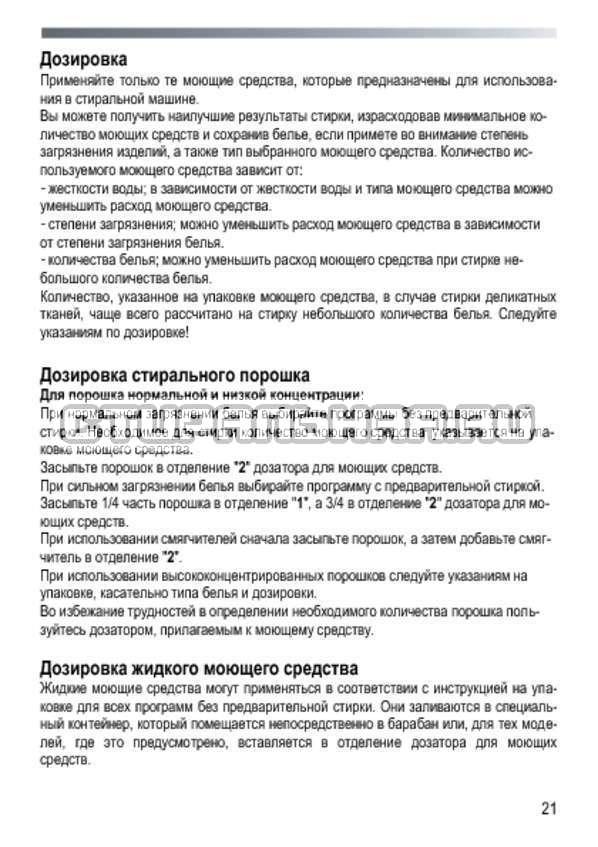 Инструкция Candy EVO3 1052 D страница №21