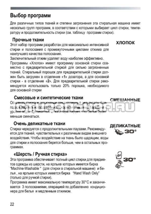 Инструкция Candy EVO3 1052 D страница №22