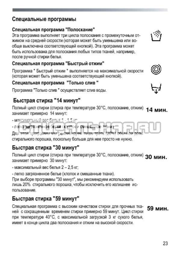Инструкция Candy EVO3 1052 D страница №23