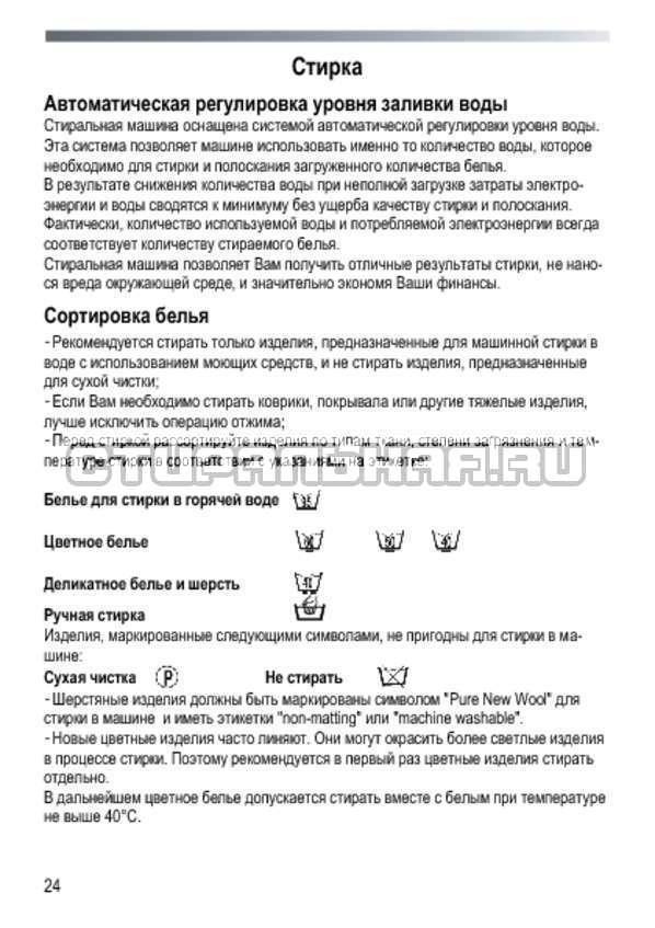 Инструкция Candy EVO3 1052 D страница №24