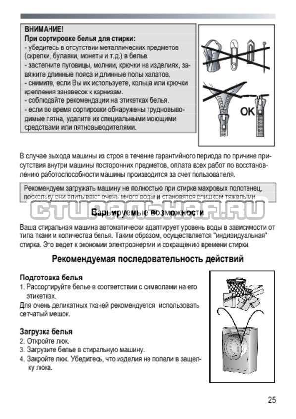 Инструкция Candy EVO3 1052 D страница №25