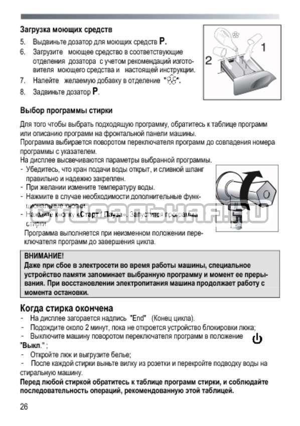 Инструкция Candy EVO3 1052 D страница №26