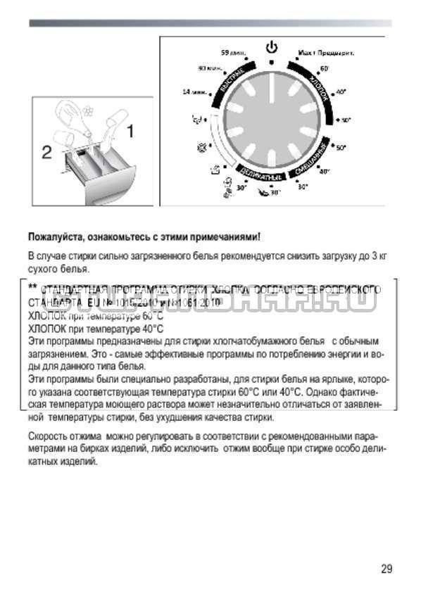 Инструкция Candy EVO3 1052 D страница №29