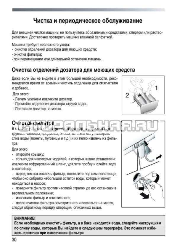 Инструкция Candy EVO3 1052 D страница №30