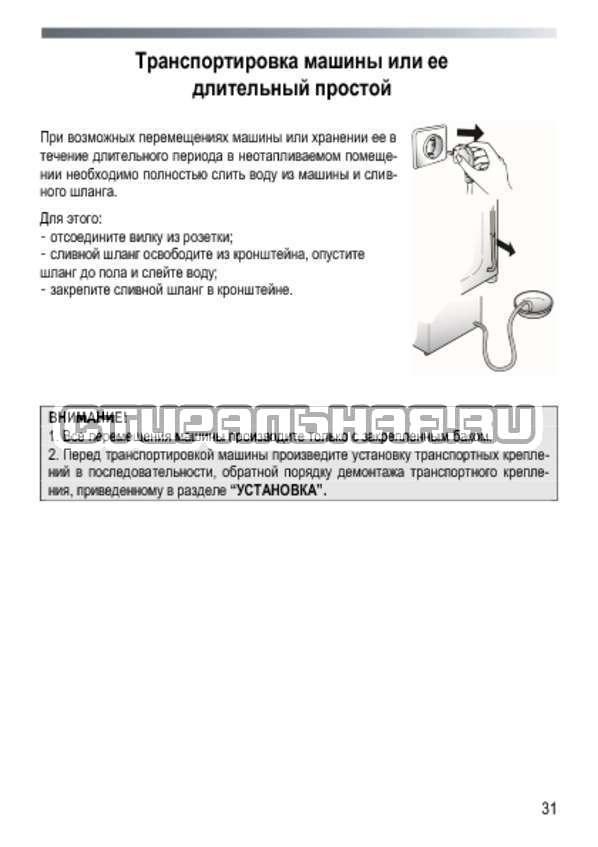 Инструкция Candy EVO3 1052 D страница №31