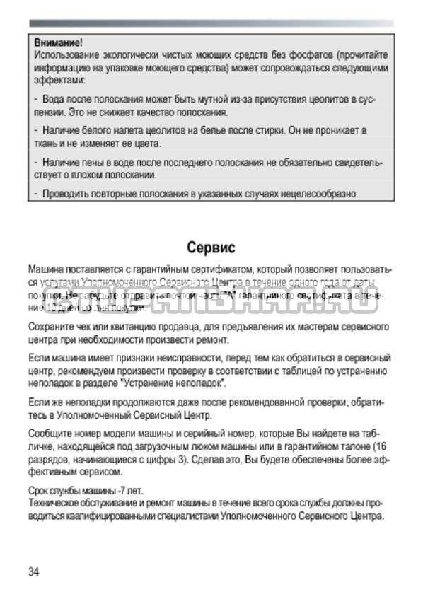 Инструкция Candy EVO3 1052 D страница №34