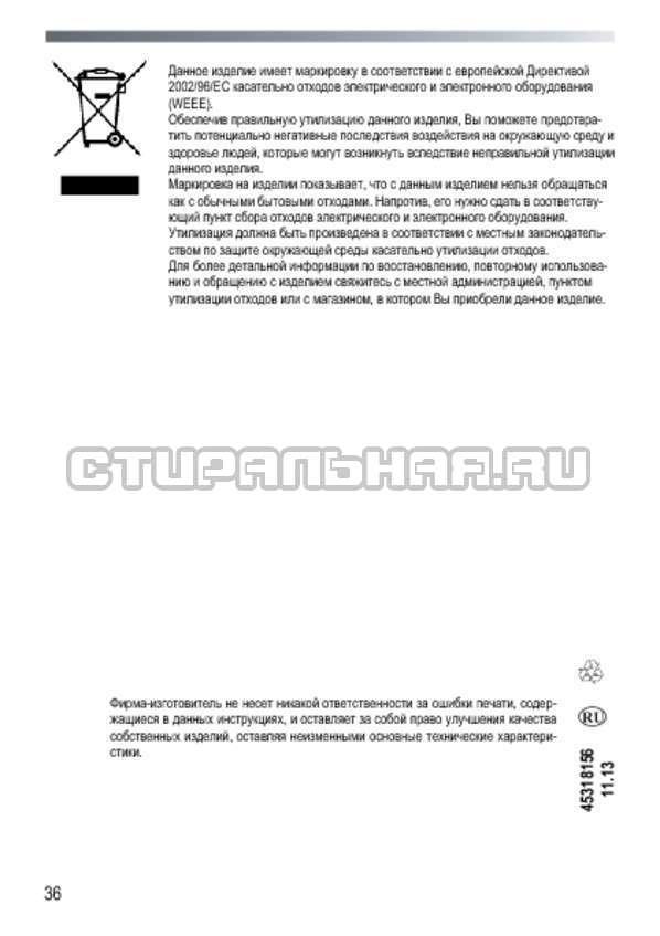 Инструкция Candy EVO3 1052 D страница №36