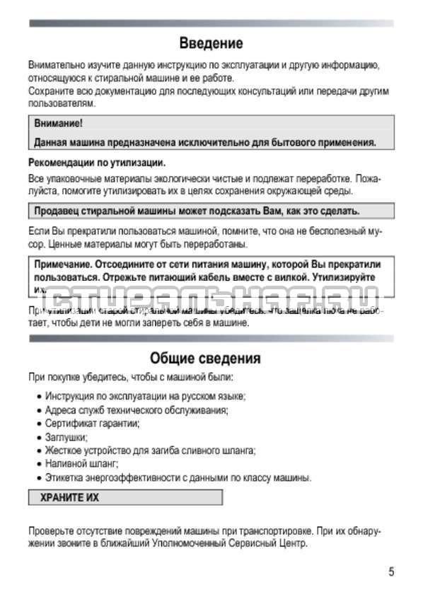 Инструкция Candy EVO3 1052 D страница №5