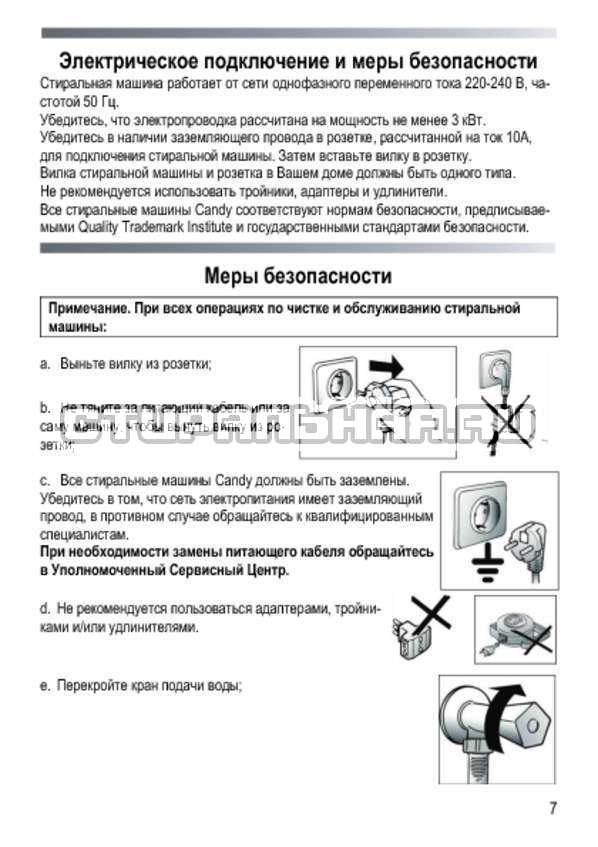 Инструкция Candy EVO3 1052 D страница №7