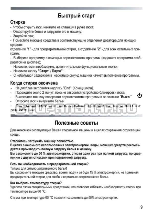 Инструкция Candy EVO3 1052 D страница №9