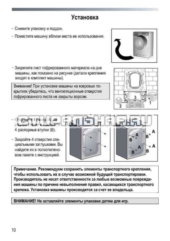 Инструкция Candy EVO3 1052 D страница №10