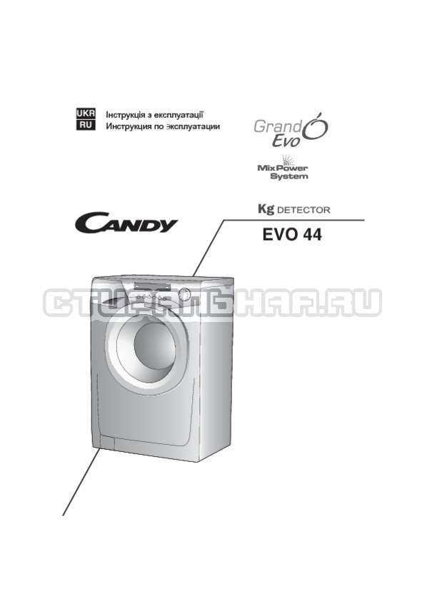 Инструкция Candy EVO44 1283 DW страница №1