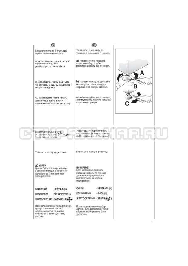 Инструкция Candy EVO44 1283 DW страница №11