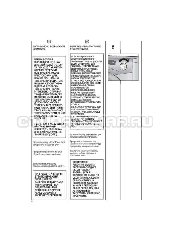 Инструкция Candy EVO44 1283 DW страница №14