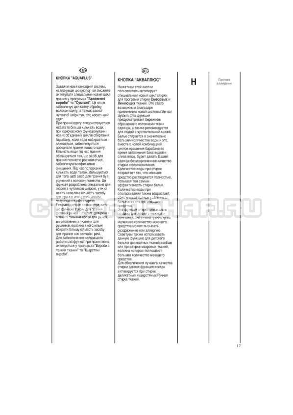 Инструкция Candy EVO44 1283 DW страница №17