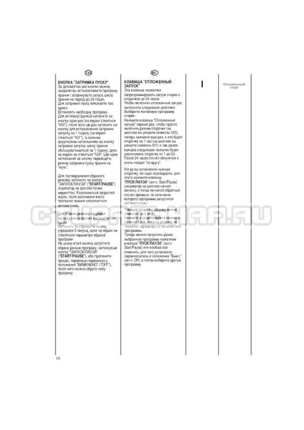 Инструкция Candy EVO44 1283 DW страница №18
