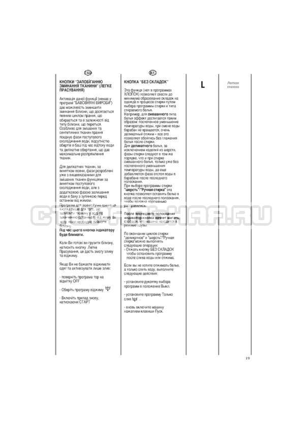 Инструкция Candy EVO44 1283 DW страница №19