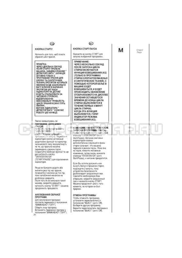 Инструкция Candy EVO44 1283 DW страница №20