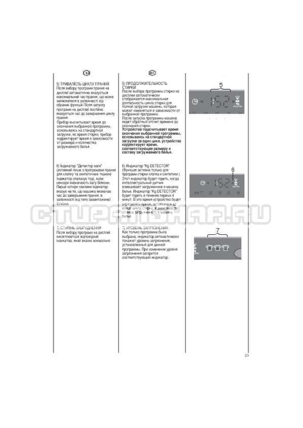 Инструкция Candy EVO44 1283 DW страница №23